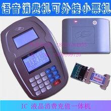 可打印食堂消费机语音播报饭堂机微信充值售饭机