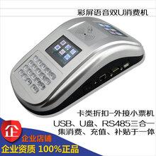 中文彩屏消费机食堂刷卡打卡机