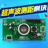 超声波测距控制模块