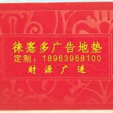 湖北武汉广告地垫、门垫定做厂家