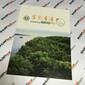 闵行画册哪里印刷彩色印刷哪家质量好上海术斌印刷厂