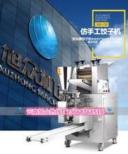 最先进的饺子机,免费上门培训饺子机,云南最新款饺子机,销量最好的饺子机图片