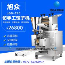 小型饺子机多少钱一台,云南哪卖的饺子机便宜,饺子机使用视频,饺子机,多功能饺子机图片