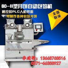 云南月饼机厂家月饼机生产线月饼包馅机月饼成型机月饼包子机云南生产月饼的机器图片