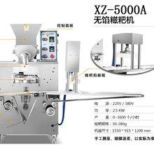 云南做粑粑的机器糯米粑粑机云南糍粑机厂家多功能糍粑机图片
