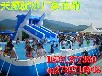天蕊游乐支架游泳池充气水滑梯儿童水上乐园夏季隆重上市