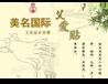 中医治本美容养生保健品就选广州艾爱贴