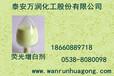 荧光增白剂VBL山东厂家直销