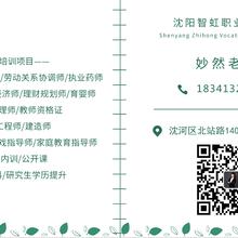 沈阳家庭教育指导师培训,未来中国最稀缺的职业之一