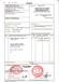 港泰通代办中国-巴基斯坦自由贸易区原产地证