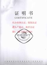 港泰通代办原产地证出口报关亚太原产地证