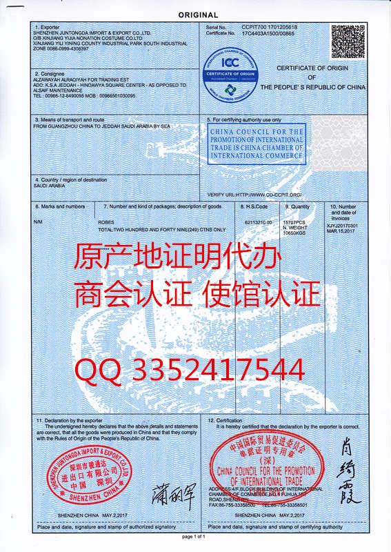 供应埃及领事馆盖章香港转口CO