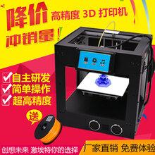 激埃特光电有限公司为您提供大量3d打印机欢迎致电咨询购买