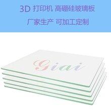 供应激埃特耐高温高硼硅3d打印玻璃板