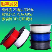 激埃特abs3d打印机PLA耗材PVA1.75mm3D软性材料三维立体机线材diy