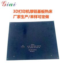激埃特供应可定制3d打印机热床配件