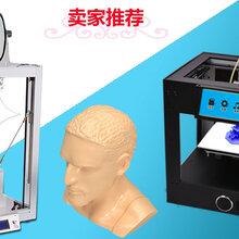 深圳3d打印机销售供应商