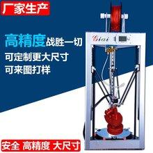 深圳供应3d打印机大尺寸高精度3D打印机整机套件厂家