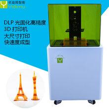 依迪姆光固化3d打印机树脂多少钱一台