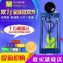 深圳3d打印机厂家直销批发商依迪姆3D打印机品牌