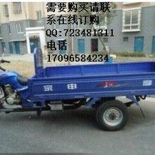 宗申家具王大货厢三轮摩托车厂价批发4000元