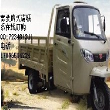 宗申J9封闭式250自卸三轮摩托车特价