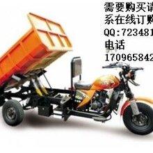 带双顶自卸的银钢三轮摩托车特价