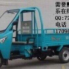 福田五星半封闭200ZH-6水冷三轮摩托车特价