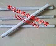 氮化硅热电偶保护管图片