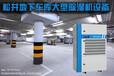 武汉除湿机厂家,杭州松井厂家办事处直发