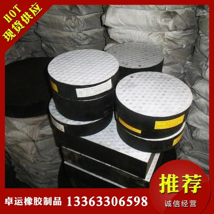 提供板式桥梁橡胶支座四氟滑板桥梁橡胶支座圆形橡胶