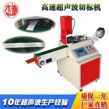 织唛印唛商标剪切设备,尺码标剪切机