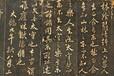 古代书法鉴定与拍卖古董古玩