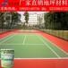 丙烯酸网球场体育公司地面防滑麻章居委会硬地丙烯酸网球场