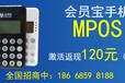 手机蓝牙刷卡器pos刷卡器宁波代理激活返现120(日结)