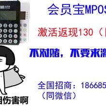 浙江pos,宁波手机pos机合作,浙江pos机代理,会员宝MPOS机