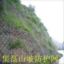 阜新山坡防护网山体滑坡落石防护网钢丝绳菱形防护网现货销售