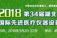 2018第34屆湖北(武漢)國際先進醫療儀器設備展覽會