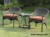 馨宁居藤编桌椅简约创意休闲家具庭院花园阳台桌椅三件套