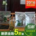 2016贵州有机绿茶特级春毫100g袋装包邮凤冈仙人岭锌硒茶