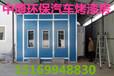 安徽安庆烤漆房厂家常年供应优质汽车烤漆房红外线烤漆房上门安装