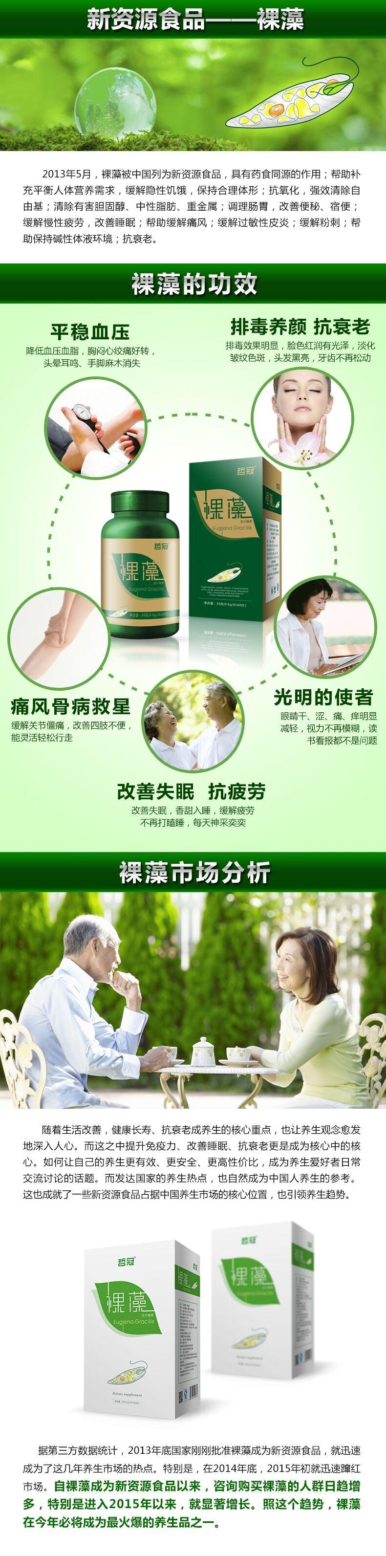 辣木片 免费发布提高免疫力保健品信息