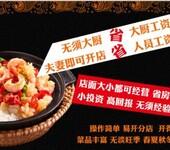潍坊小飞流砂锅饭加盟零经验创业扶持项目