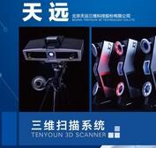 抄數機價格三維掃描儀哪家好3D掃描儀手持激光FreescanX5