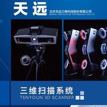 抄數機價格三維掃描儀哪家好3D掃描儀手持激光FreescanX5圖片