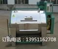 海豚XGP型不锈钢洗染两用机水洗机工业洗衣机厂家直销价