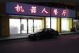 北京餐厅机器人,传菜机器人,送餐机器人,厂价直销,质量保证,服务一流,技术权威