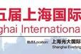 2018上海国际鞋展