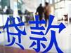 武昌正规贷款低息贷款公司