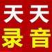 南平板栗饼店开业宣传录音视频制作